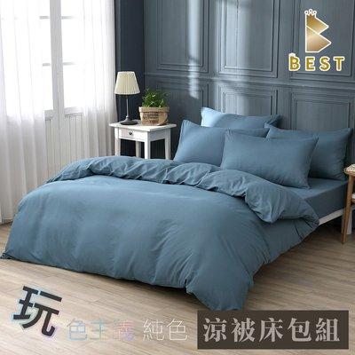 【現貨】經典素色涼被床包組 單人 雙人 加大 均一價 丈青藍 柔絲棉 床包加高35CM 日式無印風格 BEST寢飾
