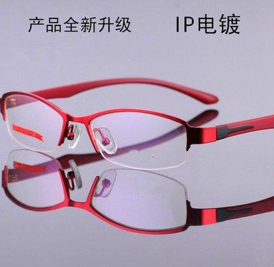 时尚眼镜框架  女款中小脸 超轻半框眼镜架金属