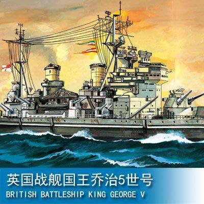 小號手1/350 英國戰艦國王喬治5世號 80605