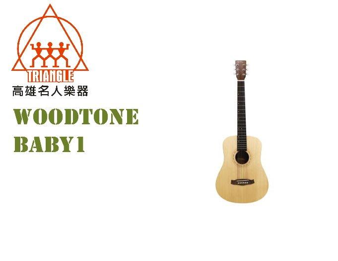 【名人樂器】Woodtone吉他 旅行系列 BABY1 合板 民謠吉他 (附原廠琴袋)
