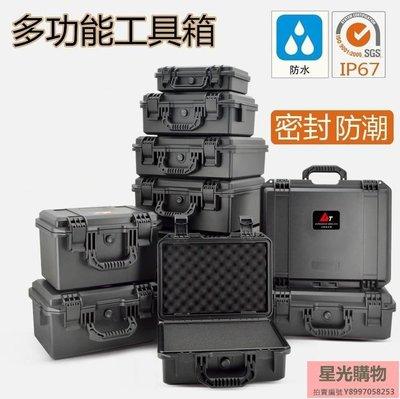 相機箱 工具箱塑料手提式設備儀器安全防護箱戶外防水防震攝影器材相機箱 JD【星光購物】