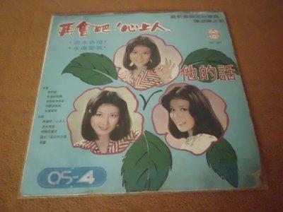 【杜比唱片】 黑膠唱片 ~    陳淑樺    //     他的話           *** LP ***