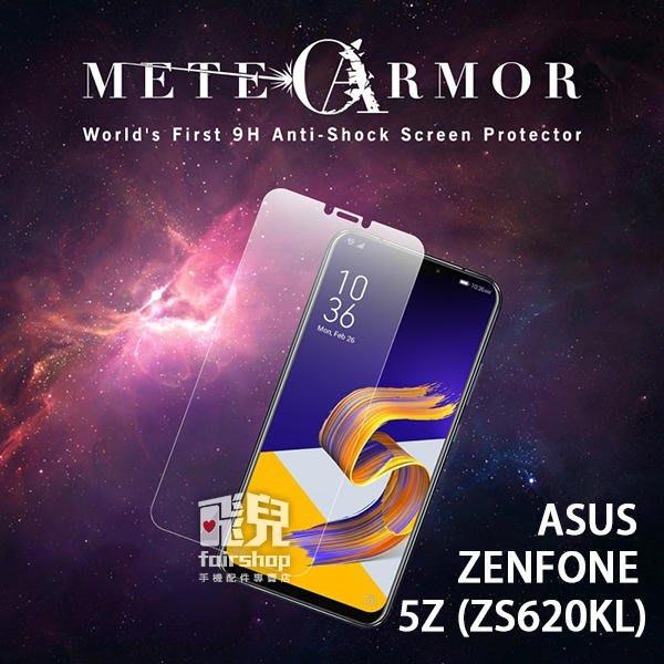 【飛兒】*免運* 太空盾PLUS 保護貼 正面 ASUS ZENFONE 5Z ZS620KL 非滿版 送贈品 195