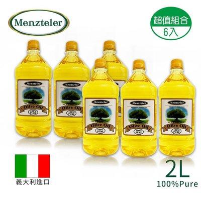 【蒙特樂Menzteler】義大利100% 純橄欖油   2L 6入(天然植物油.手工皂基礎油.純橄欖皂)