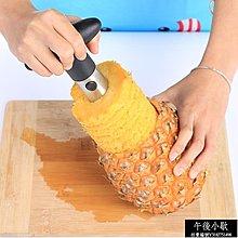 9折特惠 不銹鋼菠蘿刀削菠蘿神器切自動去皮開鳳梨剝飯挖器去眼工具削皮機【午後小歇】