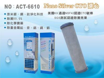 【龍門淨水】ACT 10吋CTO奈米銀銅鈦除菌99.9% 除重金屬 前置濾心 淨水器 過濾器(ACT-6610)