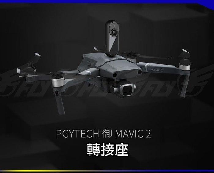 【 E Fly 】DJI PGY Mavic 2 御 空拍機 轉接座 機身搭載 全景相機 Gopro 轉接口 實體店面