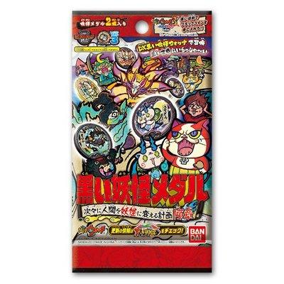 支援3DS 妖怪手錶 DX黑妖怪 DX夢 幽靈手錶專用徽章 一個又一個計劃 以改變人類的怪物 序章 單包【板橋魔力】