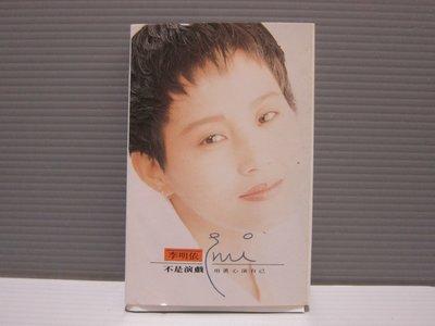 李明依 不是演戲 我不是對你演戲 無黴 有歌詞佳 有現貨 原殼錄音帶卡帶佳 保存佳