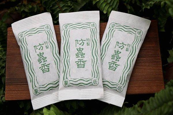 【新月集】鳩居堂~天然龍腦.丁香等特製 防蟲香包(3入)