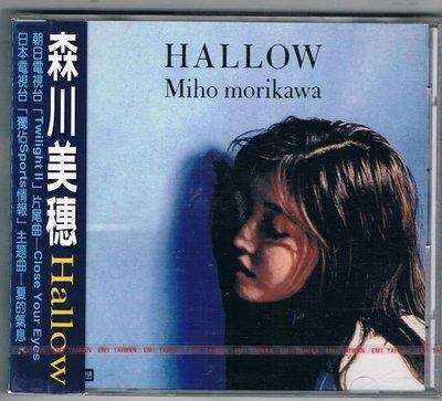[鑫隆音樂]日本CD-森川美穗:Hallow  /全新/免競標