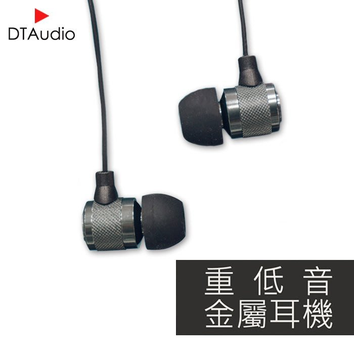 立體重低音金屬耳機,打敗品牌耳機 三個免運 線控耳機旗艦款 線控耳機 earpods 蘋果耳機 耳機 重低音耳機 耳機