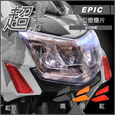 EPIC 五代戰 日行燈護片 紅色 定位燈貼片 小燈護片 小燈改色 適用 勁戰五代 五代勁戰