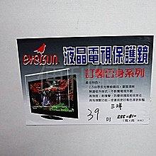 39〞液晶電視保護鏡 護目鏡 JN-39PCA 寬888*高810mm 適用:三洋SMT-39MA3…等-【便利網】