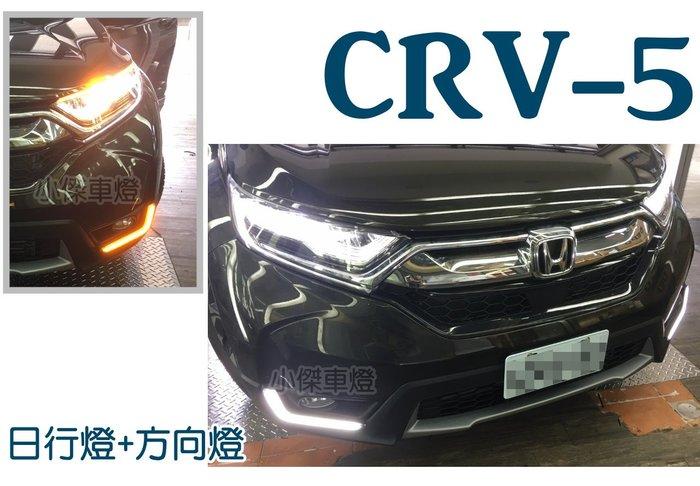 小傑車燈精品--實車 全新 Honda CRV 5 代 17 18 年  雙功能 光柱 DRL 日行燈 方向燈 晝行燈