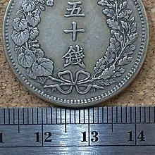 B57--明治35年50錢龍銀--特年--原味