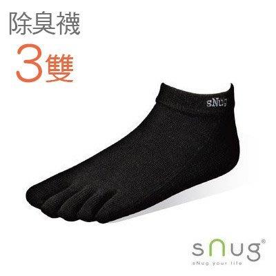 【SNUG健康除臭襪】五趾船襪-3雙特惠組【曼曼小舖】