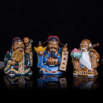 【藝語堂】石灣公仔精品陶瓷雕塑福祿壽三星擺件中式古典家居裝飾品賀壽送禮