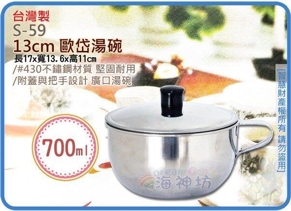 海神坊=台灣製 S-59 13cm 歐岱湯碗 口杯 鋼杯 水杯 飯碗 #304加厚不鏽鋼 單把 附蓋0.7L 24入免運