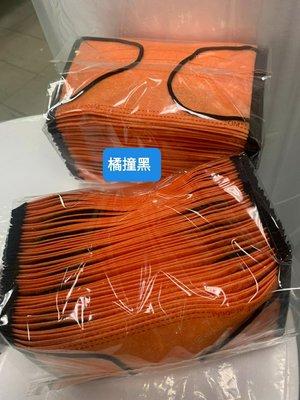 &出清,降價&昆。。陽成人平面防護口罩,橘撞黑,粉撞橘,橘撞橘,黑色 ,   雙鋼印,50入盒裝