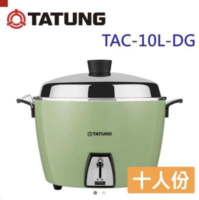 新款綠色 10人份《原厰大同製造不鏽鋼內鍋》【綠色 】大同電鍋《TAC-10L/TAC-DG》
