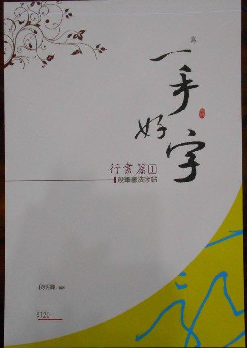 【麋研齋經銷品】行書1