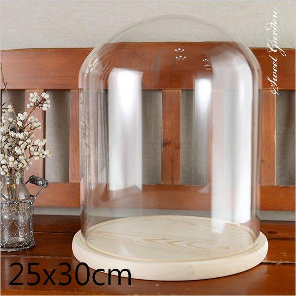 Sweet Garden, 25*高30cm大型玻璃罩+原木色底座 預購