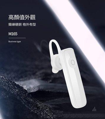 耳機 m165 單耳機 藍芽耳機 藍牙耳機 無線耳機 跑步運動掛耳式 蘋果 三星 iPhone apple sony通用 南投縣