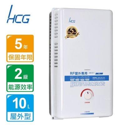 10公升【全新品 舊換新 宅配價 自取價】HCG 和成牌 10L 瓦斯熱水器 GH1011 GH-1011