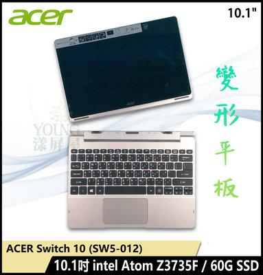【漾屏屋】10吋 Acer SW5-012 Atom Z3735F/60G SSD/2G RAM 變形平板 二手筆電