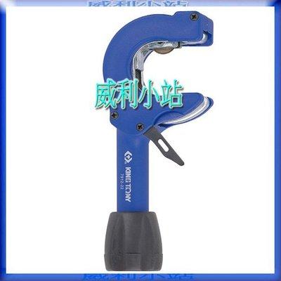 【威利小站】KING TONY 7912-22 銅管切管器 切管器 不鏽鋼管切管器 白鐵薄管用棘輪切管刀 12~35mm