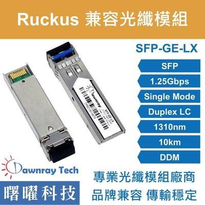 含稅開票【曙曜】Ruckus兼容 E1MG-LX-OM光纖模組 1.25G 1310nm 單模雙芯 LC 10km