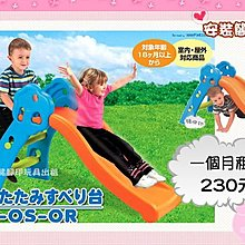 °✿豬腳印玩具出租✿° Grown up溜滑梯組(2)~即可租