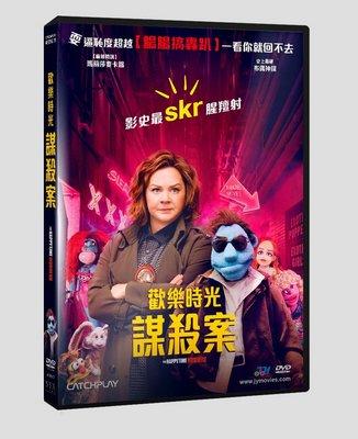合友唱片《預購》 歡樂時光謀殺案 The Happytime Murders DVD (05/24)