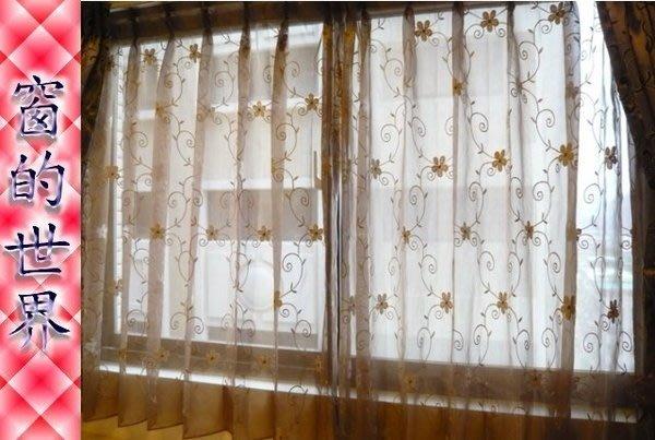 【窗的世界】20年專業製作達人,造型窗紗窗簾#024