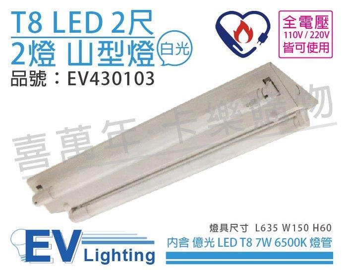[喜萬年]含稅 EVERLIGHT億光 LED T8 7W 白光 2呎2燈 全電壓 山型燈 節能標章_EV430103