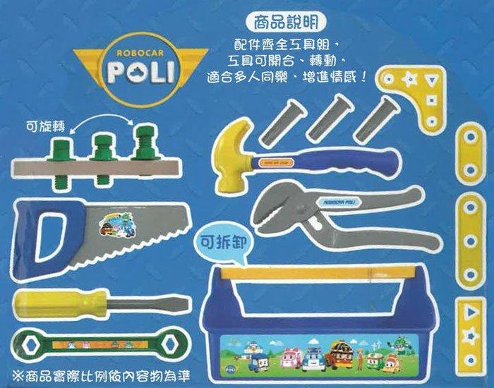 ☆天才老爸☆→POLI 手提工具盒 → POLI 波力 工具盒 多人同樂