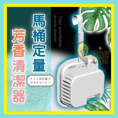 ORG《SD2221c》馬桶定量芳香清潔器 馬桶定量清潔劑 馬桶芳香 芳香劑 藍泡泡 馬桶清潔 抗菌芳香 馬桶去污 去汙