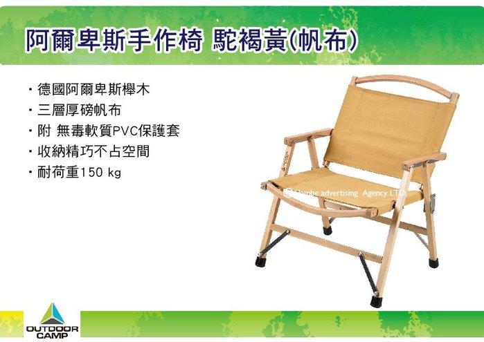   MyRack   OUTDOOR CAMP 阿爾卑斯手作椅 駝褐黃(帆布) 露營椅 摺疊椅 克米特椅可參考