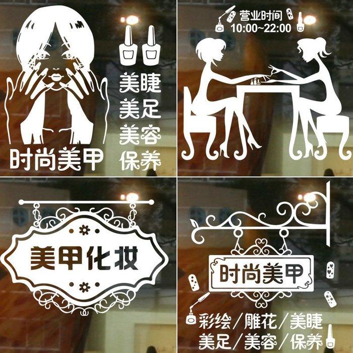 小妮子的家@美甲美睫化妝形象造型貼壁貼/牆貼/玻璃貼/磁磚貼/汽車貼/家具
