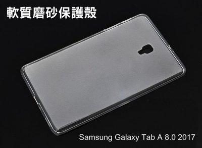 *PHONE寶*Samsung Tab A 8.0 2017 T380 T385 軟質磨砂保護殼 TPU軟套 布丁套