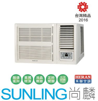 尚麟SUNLING 禾聯 單冷 定頻 頂級豪華 窗型冷氣 HW-36P5 右吹 1.3噸 5~6坪 來電優惠 新北市