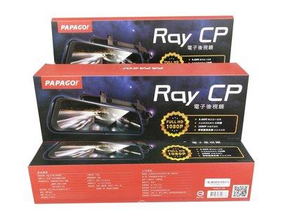 PAPAGO RAY CP【限時降】RAYCP 流媒體 超廣角 電子後視鏡/RAYLITE 後續 平價款