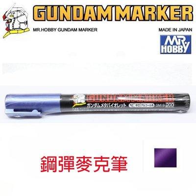 【模型王】MR.HOBBY 郡氏 GSI 鋼彈麥克筆 鋼彈筆 GUNDAM MARKER 塑膠模型用GM19 金屬紫