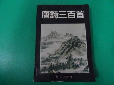 大熊書坊-唐詩三百首 鐘文出版  有脫頁 畫記-31/1