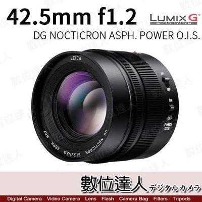 【數位達人】公司貨 Panasonic Leica DG 42.5mm F1.2 ASPH. 萊卡