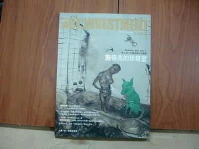 【愛悅二手書坊 07-08】 ART.INVESTMENT 2010June
