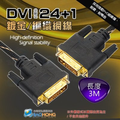 含稅價】DVI-D 3米3公尺3M 無氧銅線芯 DVI 24+1 公對公螢幕訊號線 抗拉防扯尼龍編織線身 影像連接線