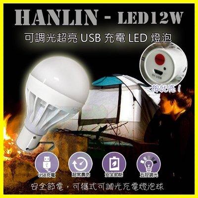 HANLIN LED12W 可擕式行動電燈泡 USB充電式 調光超亮燈泡 內置電池 緊急照明 行動照明 登山露營【翔盛】