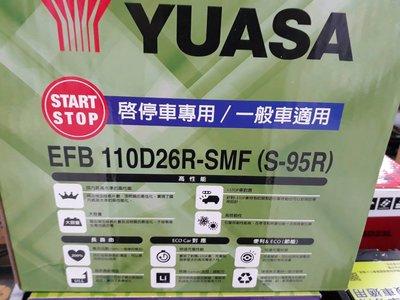 [新莊實體店面]YUASA 啟停車 EFB 110D26R S95R(EIS S-85R 80D26R100D26R)